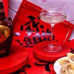 Fenjiu Chinese New Year Martini